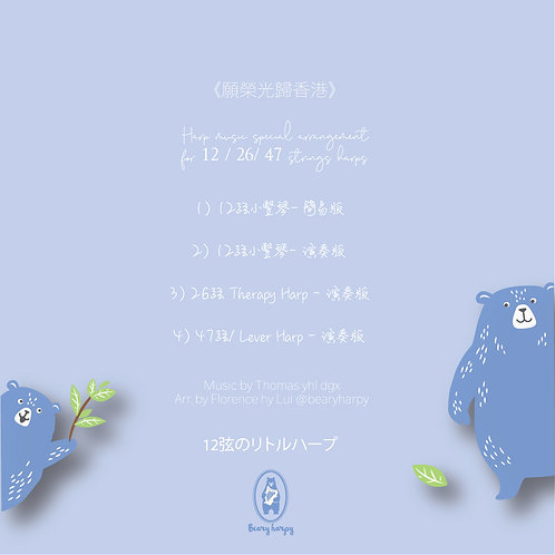 願榮光歸香港 (for 12/26/47 strings Harp)