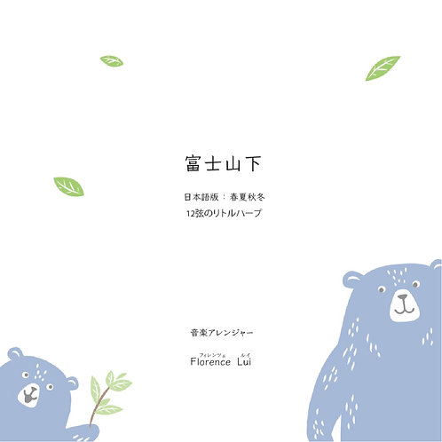 富士山下 (12弦小さなハープ楽譜)