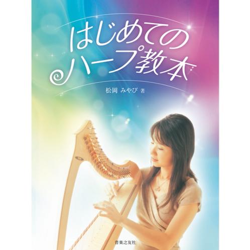 MIYABI METHOD HARP BOOK 豎琴教本