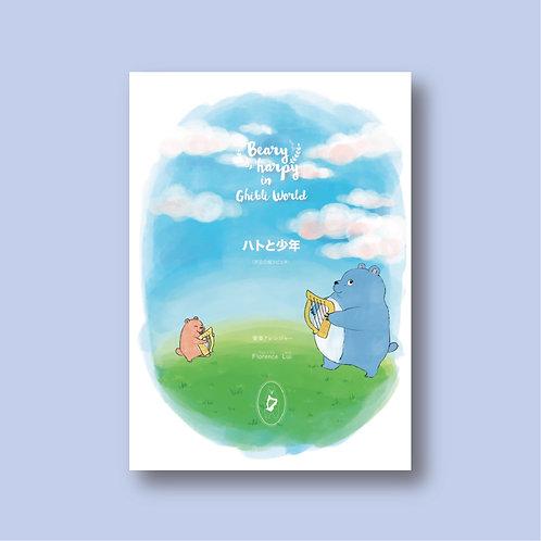ハトと少年 (天空の城) 12弦小豎琴樂譜