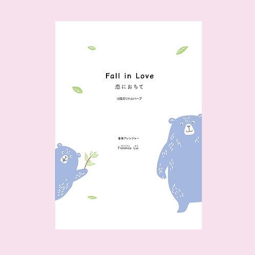 Fall in Love 恋におちて(12弦小さなハープ楽譜)