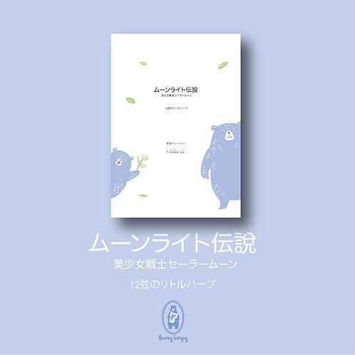 ムーンライト伝说 (12弦小さなハープ楽譜)
