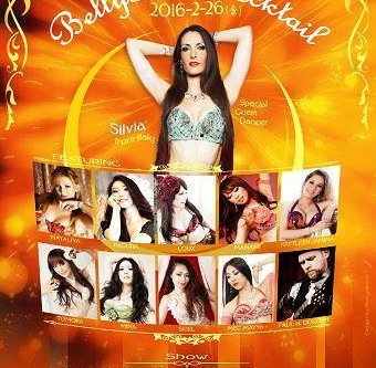 Belly Dance Cocktail 2016.2.26 Sat