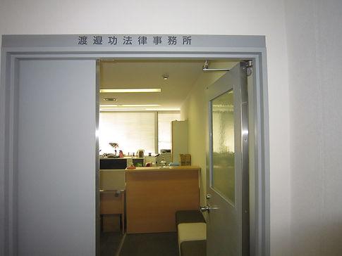事務所内 写真1.JPG