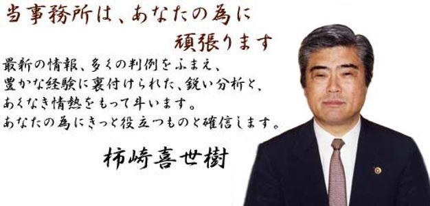 柿崎喜世樹法律特許事務所