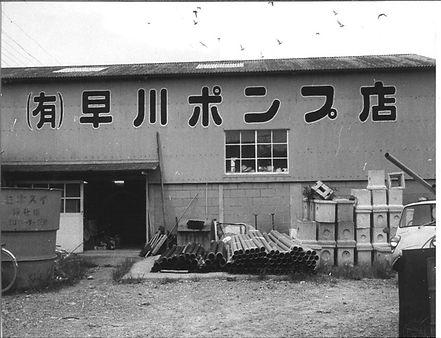 早川ポンプ店外観