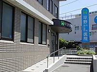 平野内科消化器科医院外観