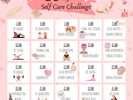 20 days Self Care Challenge - 20 μέρες προσωπικής φροντίδας