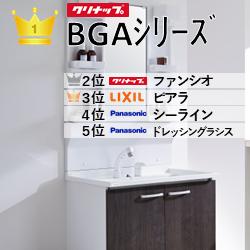 洗面化粧台ランキング.png