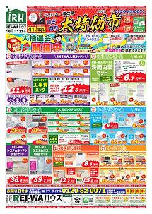 21年8月分_水廻りB3_ol_compressed_page-0001-min.jpg
