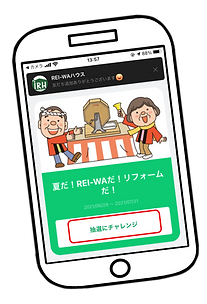 REI-WAハウスイベント