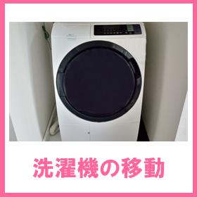 洗濯機の移動.PNG