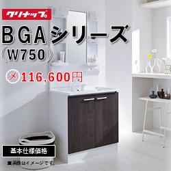 クリナップ,BGAシリーズW750