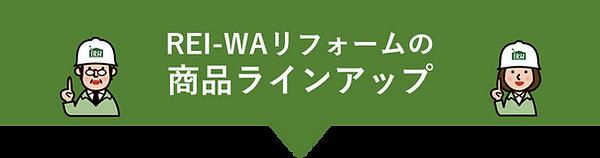 REI-WAハウス商品ラインナップ