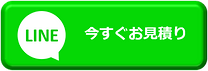 LINE固定バナー-min.png