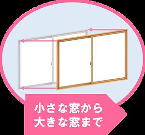 小さい窓でも大きい窓でもリフォーム対応できます。.png