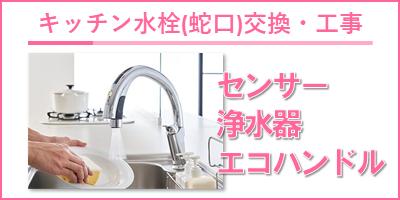キッチン水栓交換・工事.PNG