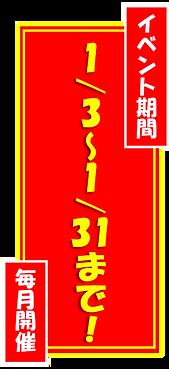 イベント期間-min.png