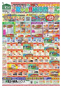 21年7月分_水廻りB3 第4版_compressed_page-0001-min.jpg