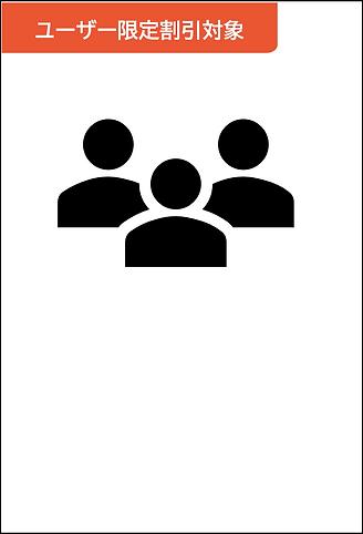 REI-WA(レイワ)ユーザー様限定割引対象