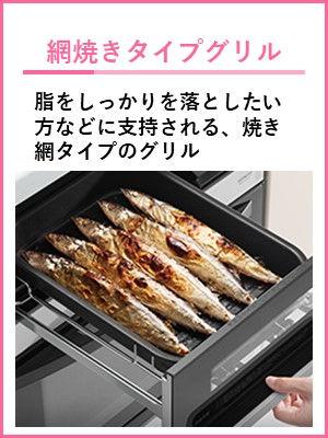 網焼きグリル.JPG