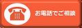 電話固定バナー-min.png