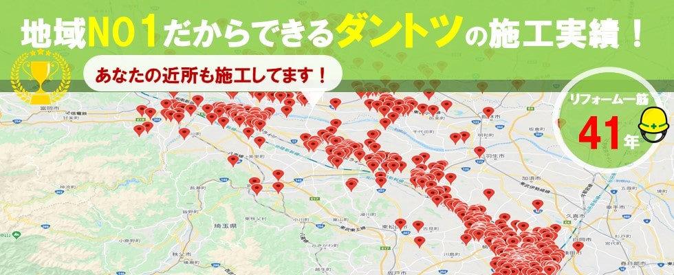 リフォーム実績.jpg
