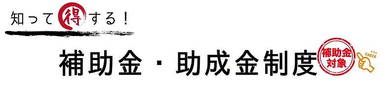 上尾市リフォーム補助金