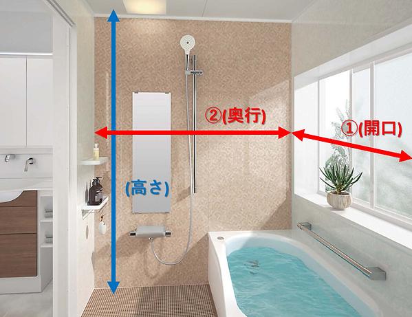 浴室サイズ計測方法.png