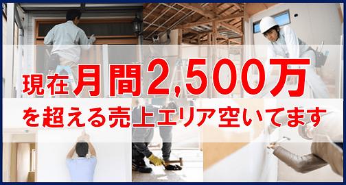 月間2500万円を超える売上エリア空いてます