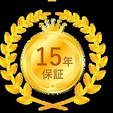 REI-WAハウス最長15年保証