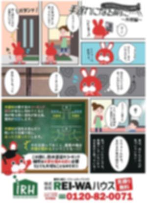 太田外壁リフォーム