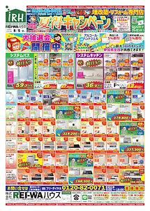 21年7月分_水廻りB3 第5版_compressed_page-0001-min.jpg