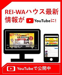 YouTubeチャンネルREI-WAハウス.jpg
