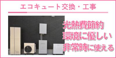 エコキュート交換・工事.PNG