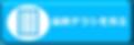チラシ固定バナー-min.png
