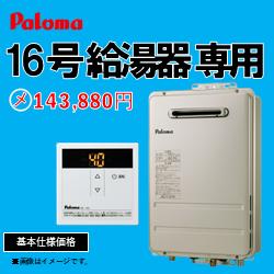 paloma,16号給湯器専用