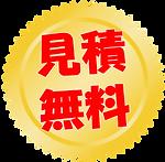 メダル2-min.png