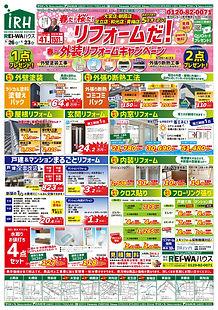 2021.4最新【外壁面】.jpg