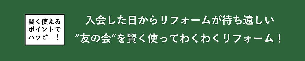 REI-WA(れいわ)友の会ポイント