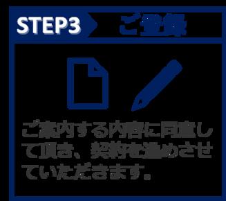 ステップ3ご登録