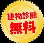 メダル1-min.png