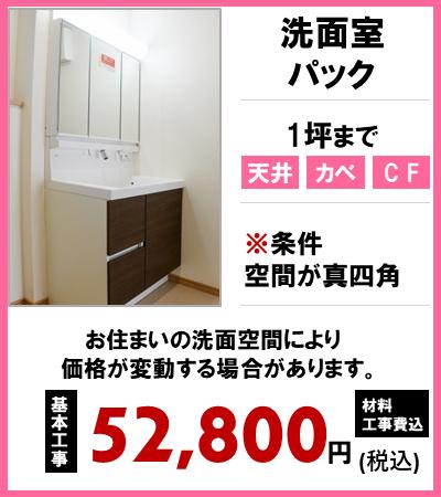 洗面室内張替えパック費用.PNG