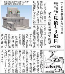 熊本日日新聞 2019年 1月31日 掲載