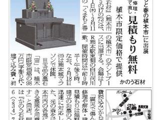 熊本日日新聞 2018年 2月1日 掲載
