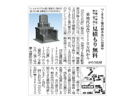 「くまもと春の植木市」限定企画第二弾!!