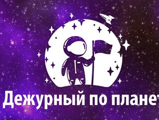 """Прием заявок на участие в научной конференции """"Дежурный по планете"""""""