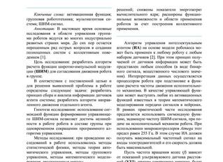 """Статья в журнале: """"SCIENCE AND BUSINESS: DEVELOPMENT WAYS"""""""