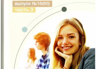 Публикации школьников в научных журналах -это реальность ЦМИТ «Перспектива».
