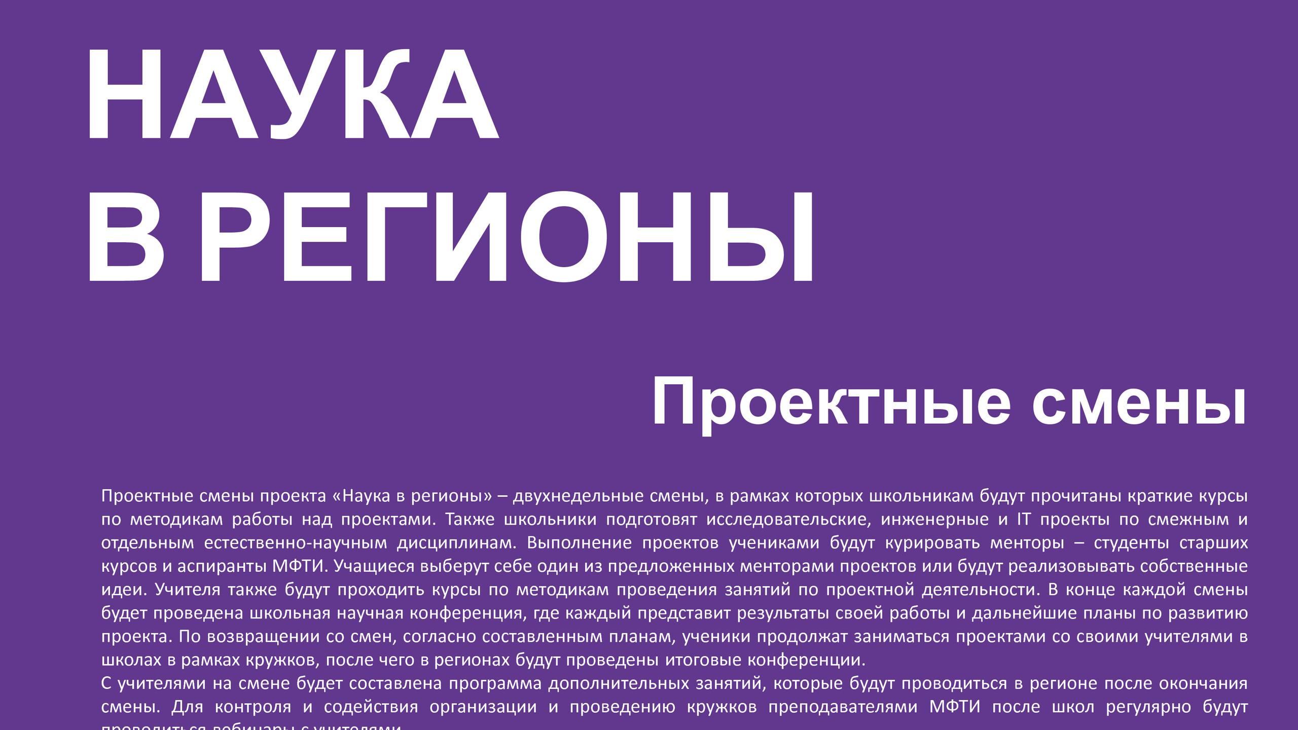 Proektnye_smeny_NR (pdf.io) (pdf.io)